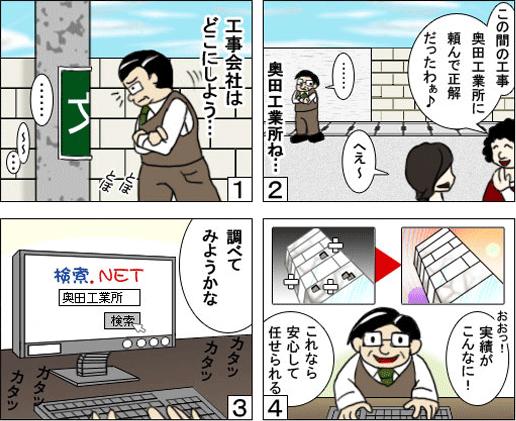 事業内容の漫画