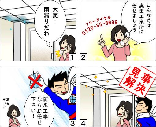 雨漏り補修・防水工事の漫画