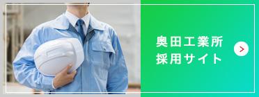 奥田工業所採用サイト