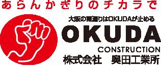 株式会社奥田工業所