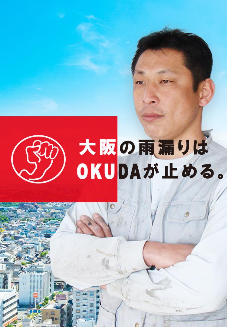 大阪の屋根はOKUDAが守る