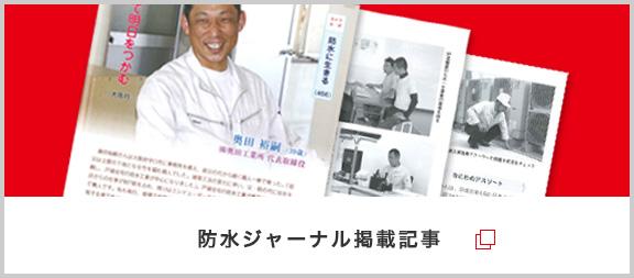 防水ジャーナル掲載記事