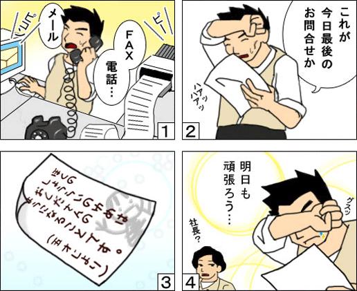お問い合わせの漫画